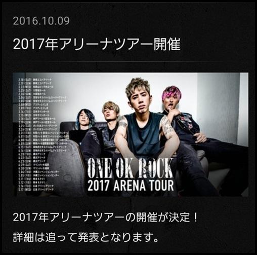 ONE OK ROCK2017全国アリーナツアーのチケット入手法!先行販売は?3