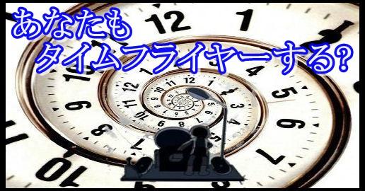 時を駆け上るクライマーのあなたへ!おすすめ面白アプリを紹介!10