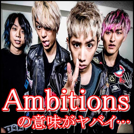 ONE OK ROCK『Ambitions』の読み方と意味!英語版の収録曲と値段は?