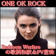 one ok rock『bedroom warfare』の歌詞と和訳!PVに隠された意味も