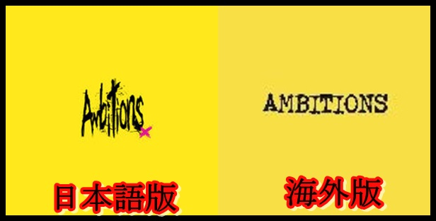 ONE OK ROCK『Ambitions』の読み方と意味!英語版の収録曲と値段は?2