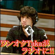 ONE OK ROCK Takaがラジオに!局や日時の出演予定情報!地域外でも?