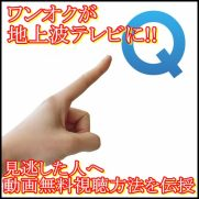 ワンオクのテレビ(NHK)の視聴率!見逃した人の動画無料視聴方法も