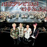 ONE OK ROCK18祭のセトリ!We are(曲)やNHKテレビの放送の感想も!