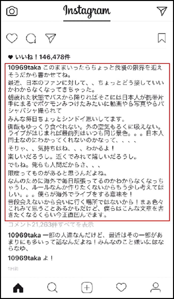 ワンオクTakaがインスタで日本のファンに苦言?事件の経緯と感想!1