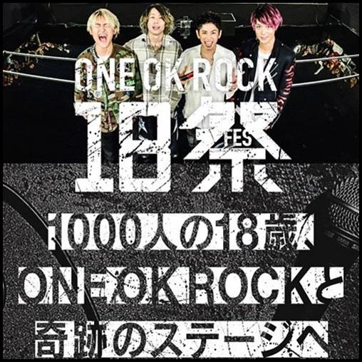 ONE OK ROCK18祭のセトリ!We are(曲)やNHKテレビの放送の感想も!2