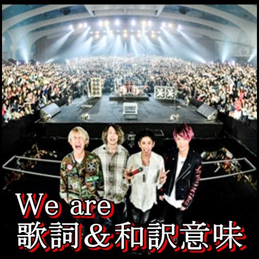 ワンオクwe areの歌詞&和訳意味!NHKテレビ放送とPVの違いも!1
