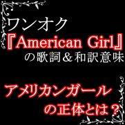 ワンオクamerican girlの歌詞と和訳意味!アメリカンガールって誰?