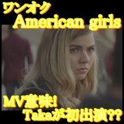 ONE OK ROCK american girlsのMV意味!TakaがストーリーPVに初出演?