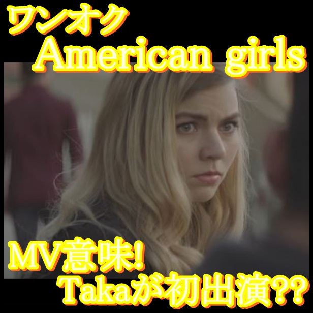 ONE OK ROCK american girlsのMV意味!TakaがストーリーPVに初出演?