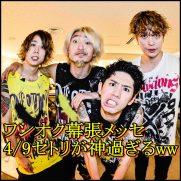 ONE OK ROCK(ワンオク)幕張メッセ4月9日のセトリ!TakaのライブMCも