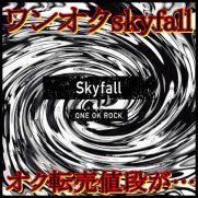 ONE OK ROCKのSkyfallがオークションでも売り切れ?転売値段が…
