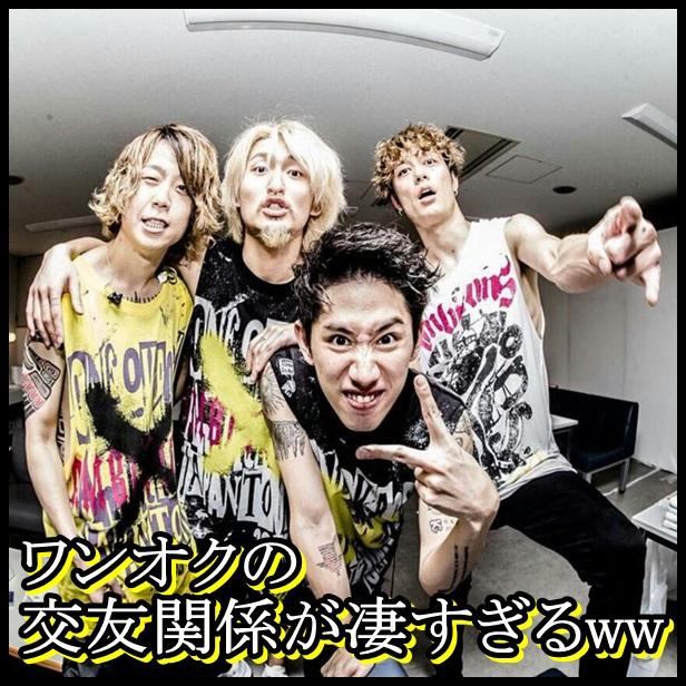 ONE OK ROCKのライブツアーや曲のゲストをまとめたら凄いことにwww