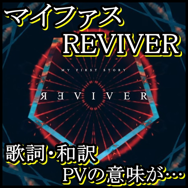 マイファスREVIVERの歌詞&和訳!PVに隠された意味が衝撃過ぎる…