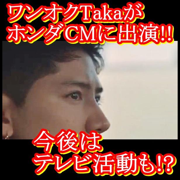 ONE OK ROCK TakaがCM出演した理由!2017にはテレビも…今後の方針は?5