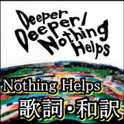 one ok rock Nothing Helpsの歌詞・和訳! 最後のシャウトの意味も1