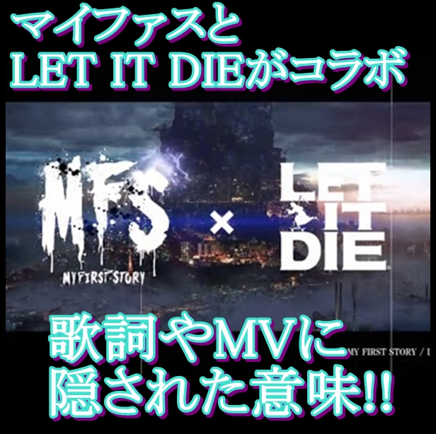 MY FIRST STORY「LET IT DIE」の歌詞&和訳は?PVの意味が深すぎる…1