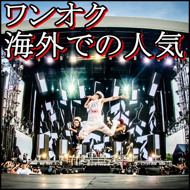 ONE OK ROCKの海外ライブは日本人だらけ?チケットの売上や人気は?3
