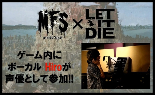 MY FIRST STORY「LET IT DIE」の歌詞&和訳は?PVの意味が深すぎる…4