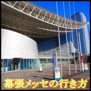 幕張メッセの最寄り新幹線はどこ?最寄駅の出口と徒歩での行き方も!