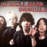 ONE OK ROCK渚園ライブのDVDの収録曲は?値段や予約特典について!3