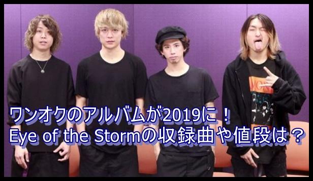 ワンオクのアルバムが2019に!Eye of the Stormの収録曲や値段は?3