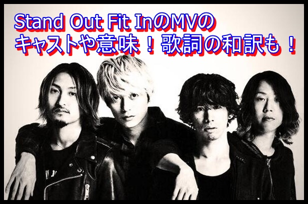 Stand Out Fit InのMVのキャスト(出演者)や意味!歌詞の和訳も!1