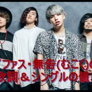 マイファス・無告(むこく)の歌詞&シングルの値段!MVもカッコイイ!1