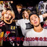 ワンオクがるろうに剣心2020年の主題歌を!収録アルバムはどれ?3