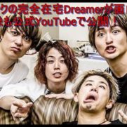 ワンオクの完全在宅Dreamerが面白い!映像も公式YouTubeで公開!3