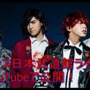マイファス日本武道館ライブ映像がYouTubeで公開!いつまで見れる?1